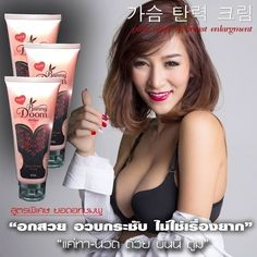 NEW !! Bunny Doom Breast Firming Cream Lifting up & Beautiful (recipe areola). #BunnyDoomBreast