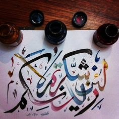 """Colorful Quran Calligraphy and Ink Bottles لَئِنْ شَكَرْتُمْ لَأَزِيدَنَّكُمْ """"If you are grateful, I will surely give you more and more"""" (Surat Ibrahim 14:7)"""