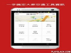 Taipei Commuter  Android App - playslack.com ,  The must-have App for commuters in Taipei.Have you ever stopped to thinking how much of your life is wasted waiting because you missed a particular bus?Well, now you no longer have to suffer the stress caused by long waits or trouble finding a YouBike or a parking space.The Taipei Commuter is a practical enquiry tool which provides a range of public transport information, including YouBike, bus and Taiwan High Speed Rail. More than that, it…