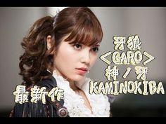 (話題の映画ネタ)『牙狼<GARO>神ノ牙-KAMINOKIBA-』は、道外流牙シリーズの最新作。