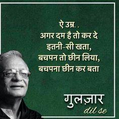 Dil to bachcha hai ji Shyari Quotes, Desi Quotes, Marathi Quotes, Love Quotes In Hindi, People Quotes, True Quotes, Motivational Quotes, Inspirational Quotes, Hindi Qoutes