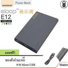 แนะนำสินค้า Eloop Power Bank 11000mAh แบตเตอรี่สำรอง รุ่น E12 ☼ ขายด่วน Eloop Power Bank 11000mAh แบตเตอรี่สำรอง รุ่น E12 ประสบการณ์   facebookEloop Power Bank 11000mAh แบตเตอรี่สำรอง รุ่น E12  ข้อมูลเพิ่มเติม : http://buy.do0.us/jc8iuo    คุณกำลังต้องการ Eloop Power Bank 11000mAh แบตเตอรี่สำรอง รุ่น E12 เพื่อช่วยแก้ไขปัญหา อยูใช่หรือไม่ ถ้าใช่คุณมาถูกที่แล้ว เรามีการแนะนำสินค้า พร้อมแนะแหล่งซื้อ Eloop Power Bank 11000mAh แบตเตอรี่สำรอง รุ่น E12 ราคาถูกให้กับคุณ    หมวดหมู่ Eloop Power Bank…