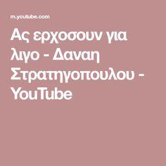 Ας ερχοσουν για λιγο - Δαναη Στρατηγοπουλου - YouTube Youtube, Youtubers, Youtube Movies