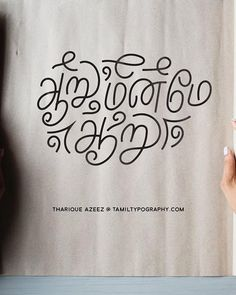 Karma Quotes, Heart Quotes, Song Quotes, Tamil Motivational Quotes, Tamil Love Quotes, Friend Quotes Distance, French Words Quotes, Tamil Songs Lyrics, Comedy Memes