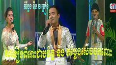 Khmer Concert 2015 ,  Mun Sne Somneang  | CTN Concert Sunday 2015 , Comedy