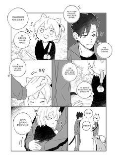 Haikyuu Yachi, Haikyuu Manga, Kuroo, Kenma, Anime Siblings, Anime Devil, Haikyuu Ships, Hinata, Aesthetic Anime