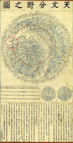 sabrinacampagna:  National Astronomical Observatory of Japan / Mitaka Library Rare book (Japanese only) found: here