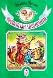 Бременские музыканты. Начните читать книги Гримм Якоб и Вильгельм в электронной онлайн библиотеке booksonline.com.ua. Читайте любимые книги с мобильного или ПК бесплатно и без регистрации.