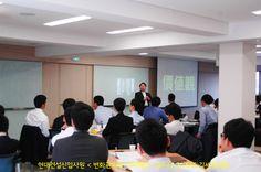 <변화관리와 자기혁신> - 현대건설신입사원 KSS 김세우 대표