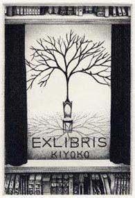 Bookplate by 坂田季代子 (Kiyoko Sakata)