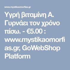 Υγρή βιταμίνη Α. Γυρνάει τον χρόνο πίσω. - €5.00 : www.mystikaomorfias.gr, GoWebShop Platform Tips, Beauty, Originals, Hacks, Advice, Glitch, Beauty Illustration