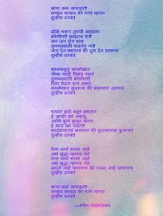 Good Thoughts Quotes, Inspirational Thoughts, Beautiful Gif, Life Is Beautiful, Marathi Poems, Science Experiments Kids, Me Me Me Song, Diabetes, My Life
