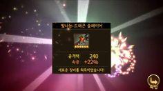 [세븐나이츠] 레이드 6성 제작 16-01-19 [Seven Knights] 바람돌