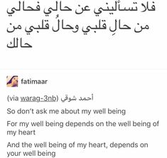Arabic English Quotes, Arabic Love Quotes, English Words, Beautiful Arabic Words, Pretty Words, Poet Quotes, Life Quotes, Quotations, Qoutes