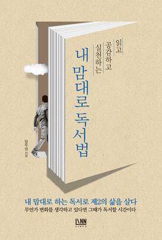 """[알라딘] """"좋은 책을 고르는 방법, 알라딘"""" Graphic Design Books, Graphic Design Typography, Chinese Typography, Graphic Design Illustration, Library Posters, Book Posters, Book Cover Design, Book Design, Text Portrait"""