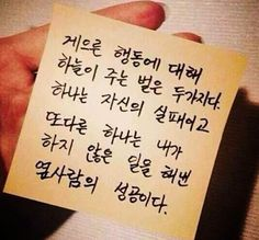 Wise Quotes, Famous Quotes, Words Quotes, Inspirational Quotes, Sayings, Embrace Quotes, Korean Quotes, Language Quotes, Good Sentences