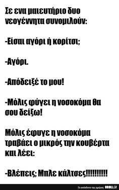 Stupid Funny Memes, Funny Texts, Funny Greek Quotes, Minions Quotes, Funny Photos, Laugh Out Loud, Laughter, Haha, Sayings