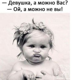 Baby Pictures, Funny Pictures, Russian Quotes, Adult Humor, Man Humor, Funny Faces, Stress Relief, Woman Quotes, Cute Babies