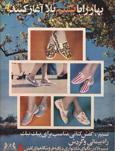 بهار را با نسیم بلا آغاز کنید - نسیم، کفش کتانی مناسب برای پیک نیک راه پیمایی و گردش - آگهی کفش نیسم بلا در صفحه ۴۰ مجله دنیای ورزش - شماره ٢٩٤ - شنبه ٨ خرداد ٢٥٣٥