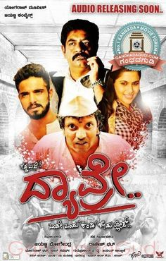dyavre #kannada movie poster #chitragudi #Gandhadagudi @Gandhadagudi Live #dyavre #yogarajbhat #satishneenasam