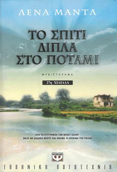 A beautiful book about five sisters lives and their strong bond to their roots and to eachother.by Greek writer Lena Manta. I Love Books, Good Books, Books To Read, Get Reading, Preschool Education, Literature Books, Book Lists, Book Quotes, Happy Life