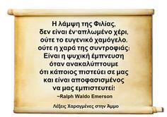 Φιλία Greek Quotes, Wise Words, Psychology, Letters, Posts, Life, Psicologia, Messages, Letter
