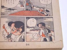 手塚治虫 『假面の冒險兒』 昭和28年 東光堂 (個人蔵本) H - ヤフオク!