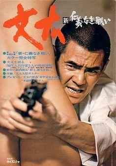 A Japanese gangster movie Japanese Gangster, Gangster Movies, Japanese Poster, Old Movies, Streaming Movies, Japanese Culture, Movies To Watch, Movie Stars, Pop Culture
