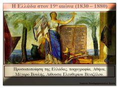Η Ελλάδα στον 19ο αιώνα (μετά το 1830) (http://blogs.sch.gr/goma/) (http://blogs.sch.gr/epapadi/)