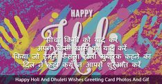 Happy Holi Status with Photos : Read And Share Best Happy Holi And Happy Dhuleti Wishes Greeting Cards. Find Top Happy Holi Shayari With I.