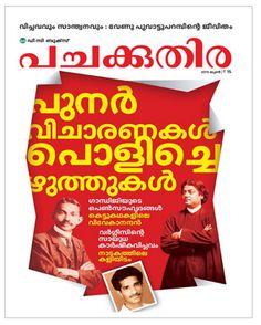 Pachakuthira Malayalam Magazine June 2015 .Published by DC Books, One among the most sensible magazine in Malayalam. It covers current affairs, politics, social issues etc