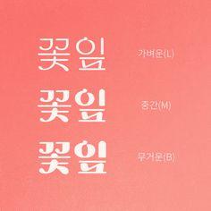 Typo Design, Lettering Design, Typography Letters, Typography Poster, Logo Branding, Branding Design, Logos, Typo Poster, Korean Alphabet