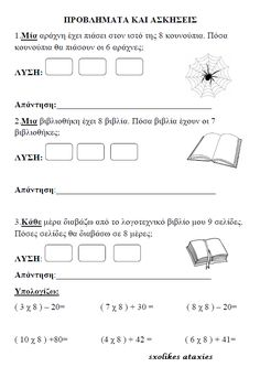 Greek Language, Home Schooling, Hands On Activities, Math Classroom, Multiplication, Teaching Math, Special Education, Mathematics, Coloring Pages