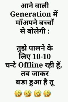 Latest Funny Jokes, Funny Jokes In Hindi, Very Funny Jokes, Desi Quotes, Comedy Quotes, Jokes Quotes, Hindi Quotes, Qoutes, Funny Fun Facts