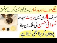Miracle Oil For Breast Enlargement - Tighten Your Saggy Breast By Desi Health Tv - YouTube