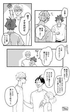 Chibi Sketch, Haikyuu Volleyball, Haikyuu Karasuno, Anime Chibi, Manga, Comic, Twitter, Men, Comic Strips