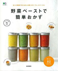 Amazon.co.jp: 野菜ペーストで簡単おかず (エイムック 3134 ei cooking): 森崎 繭香: 本