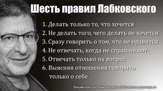 6 правил Михаила Лабковского