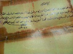 وثيقه من الملك عبدالعزيز الى عقاب بن محيا - Ibn Saud - Wikipedia Arabic Calligraphy, Arabic Calligraphy Art