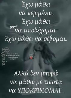 Αστα να πάνεεεε!! The Words, Greek Words, Cool Words, My Life Quotes, Best Quotes, Life Code, Perfect Word, Greek Quotes, I Love Books