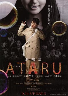 ATARU - The First Love and the Last Kill