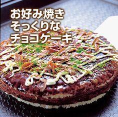 お好み焼きそっくりなチョコレートケーキ 元祖 本物そっくりスイーツ サプライズプレゼントやパー…