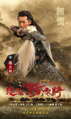 Ekin Cheng - Saving General Yang (cant wait to watch it!)