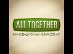 ALL TOGETHER регистрируемся в проекте для активного участия и стабильног...