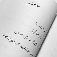 #عربي #إسلاميات #الصبر