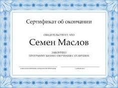 Картинки по запросу шаблони сертифікатов для word