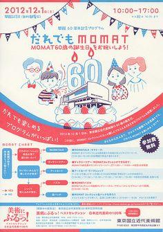 Japanese Event Flyer: Everyones MOMAT. OOOKA Hironori Office. 2012