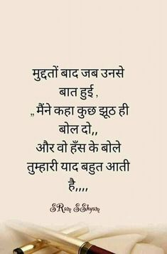Vo jo mile to kuch ese mile ki apne hi na lg fr. Rumi Love Quotes, Shyari Quotes, Love Quotes Poetry, Hindi Quotes On Life, Romantic Love Quotes, Change Quotes, People Quotes, True Quotes, Friendship Breakup Quotes
