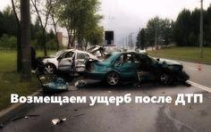 Как возместить ущерб после ДТП в России