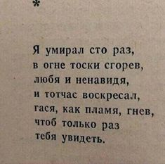 Text Quotes, Mood Quotes, Life Quotes, Poems Dark, Russian Quotes, Love Poems, More Than Words, Make Me Happy, Book Lovers